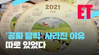 [ET] 귀한 몸 된 '공짜 달력' / KBS