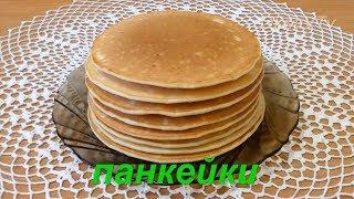 Панкейки. Pancakes.