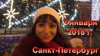 НОВЫЙ ГОД 2018/2 января на невском/САНКТ-ПЕТЕРБУРГ НОВЫЙ ГОД