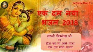 हम धूम मचाने आ गये श्री राधे तेरे बरसाने !! Devi Chitralekhaji !! 2018 Krishna bhajan