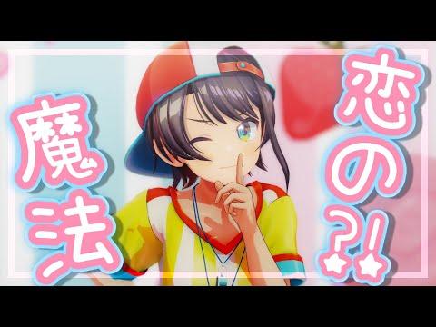 【うたみた】恋の魔法【ホロライブ/大空スバル】