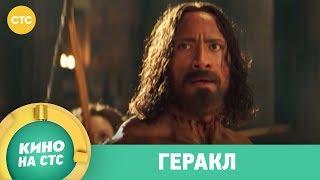 Геракл | Кино в 19:05