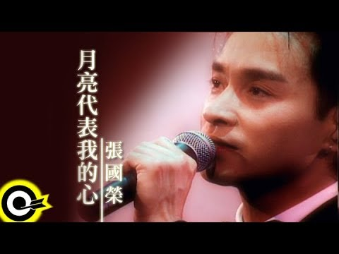 張國榮 Leslie Cheung【月亮代表我的心】Official Music Video