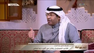 خالد الزيد - لو ترشح البلطان لرئاسة اتحاد القدم سيفوز وهو يوازي حجم الوزارة #الديوانية
