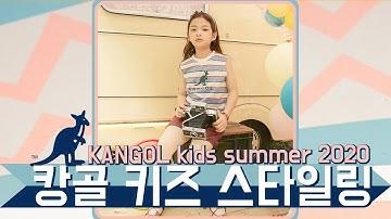캉골 키즈 KANGOL KIDS 아웃도어 2020 핫썸머 캠핑룩 스타일링 (ENG ver.)