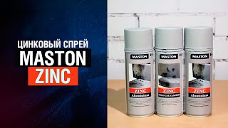 ЦИНК СПРЕЙ. Средство защиты от коррозии - холодный цинк от MASTON