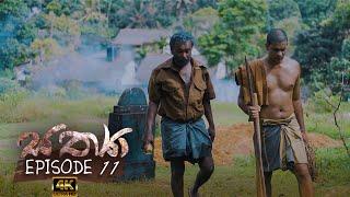 Sathya | Episode 11 - (2020-08-15) | ITN Thumbnail