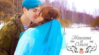 Никита и Ольга - Свадьба в стиле ВДВ