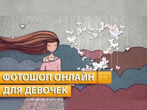 Фотошоп Онлайн для Девочек