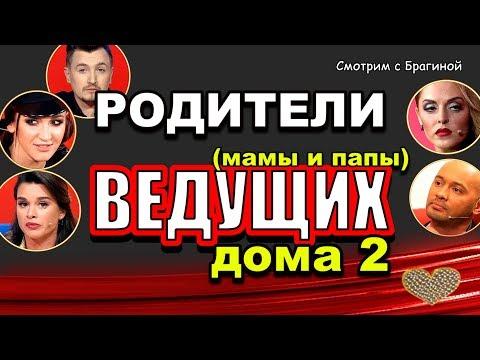 """МАМЫ и ПАПЫ ведущих """"ДОМа 2"""""""