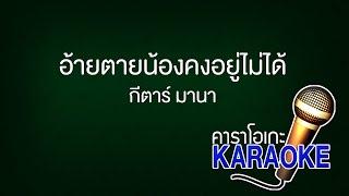 อ้ายตายน้องคงอยู่ไม่ได้ - กีตาร์ มานา [KARAOKE Version] เสียงมาสเตอร์