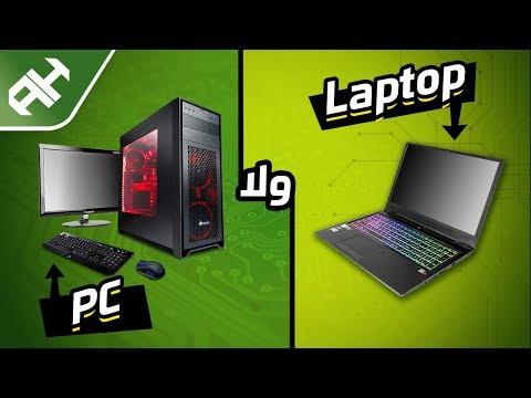 أشتري Desktop PC ولا Laptop ؟! (2019)