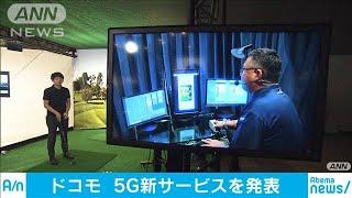 「5G」でゴルフレッスンも NTTドコモが新サービス(19/09/18)