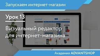 Академия AdvantShop. Урок 13. Визуальный редактор для интернет-магазина