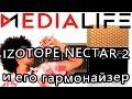 Гармонайзер Эффекты для вокала Izotope Nectar 2 mp3