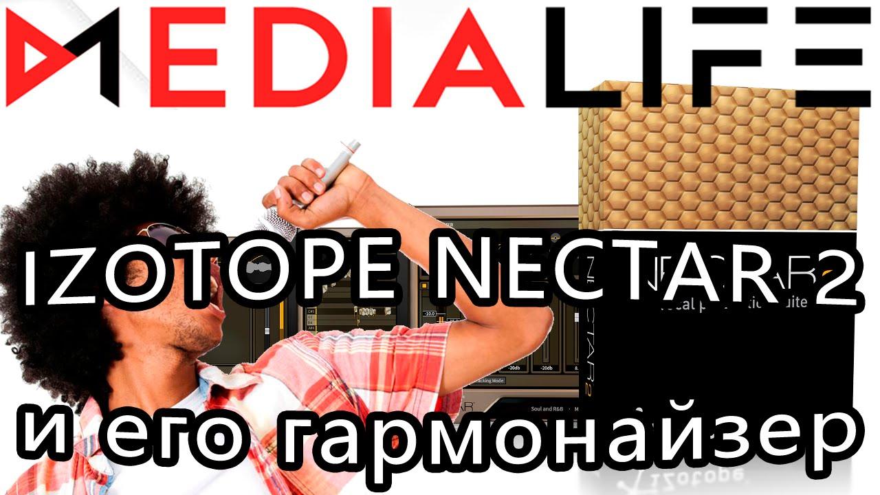 vst-плагин izotope nectar скачать бесплатно на русском