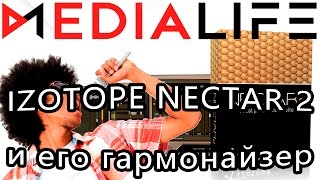 Гармонайзер. Эффекты для вокала. Izotope Nectar 2