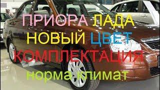 Приора Лада Новый цвет Терра комплектация норма климат производство Май 2017
