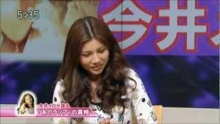 今井メロ 生放送で暴走 フルver. 成田童夢 動画 14