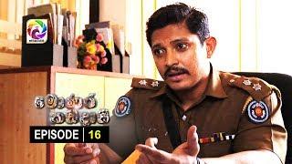 Monara Kadadaasi Episode 16 || මොණර කඩදාසි | සතියේ දිනවල රාත්රී 10.00 ට ස්වර්ණවාහිනී බලන්න... Thumbnail