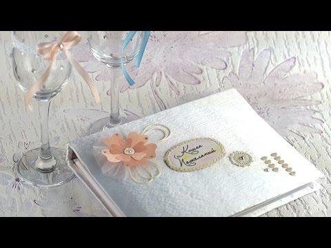 Как сделать книгу пожеланий на свадьбу