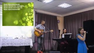 XII Незламність шлюбних  уз  02.07.2017
