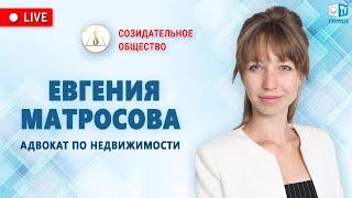 Евгения Матросова — адвокат по недвижимости | Созидательное общество
