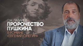 Пророчество Пушкина в романе «Евгений Онегин»