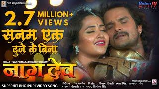 सनम एक दूजे के बिना | Naagdev नागदेव | Khesari Lal Yadav, Kajal Raghwani | Superhit Bhojpuri Song