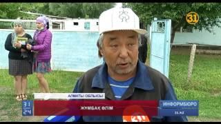 Алматы облысында жантүршігерлік қайғылы оқиға болды