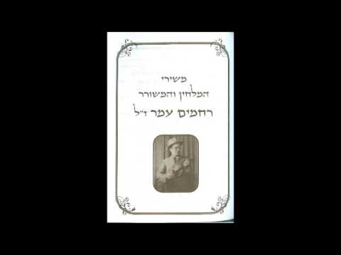 ברוך המקום | להקת רחמים עמר | שנת 1951