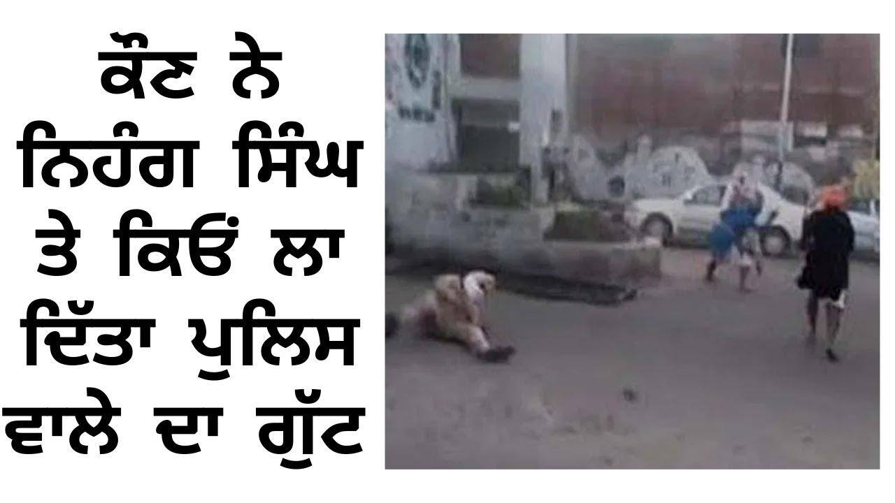 Nihang Singh chopped a Police officer's hand during coronavirus (COVID19) lockdown in Punjab