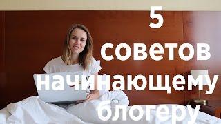 5 СОВЕТОВ НАЧИНАЮЩЕМУ БЛОГЕРУ...