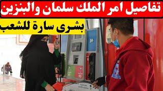 تفاصيل امر الملك سلمان وسعر البنزين الجديد في السعودية كفو يا ملك