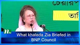 What said khaleda zia in BNP Council | News & Current Affairs