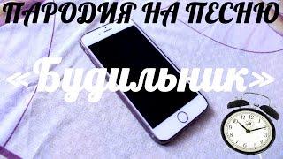 Егор Крид - Будильник | ПАРОДИЯ