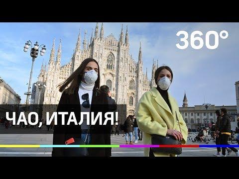 Коронавирус в Италии. Россиянам рекомендуют пока забыть о путешествиях