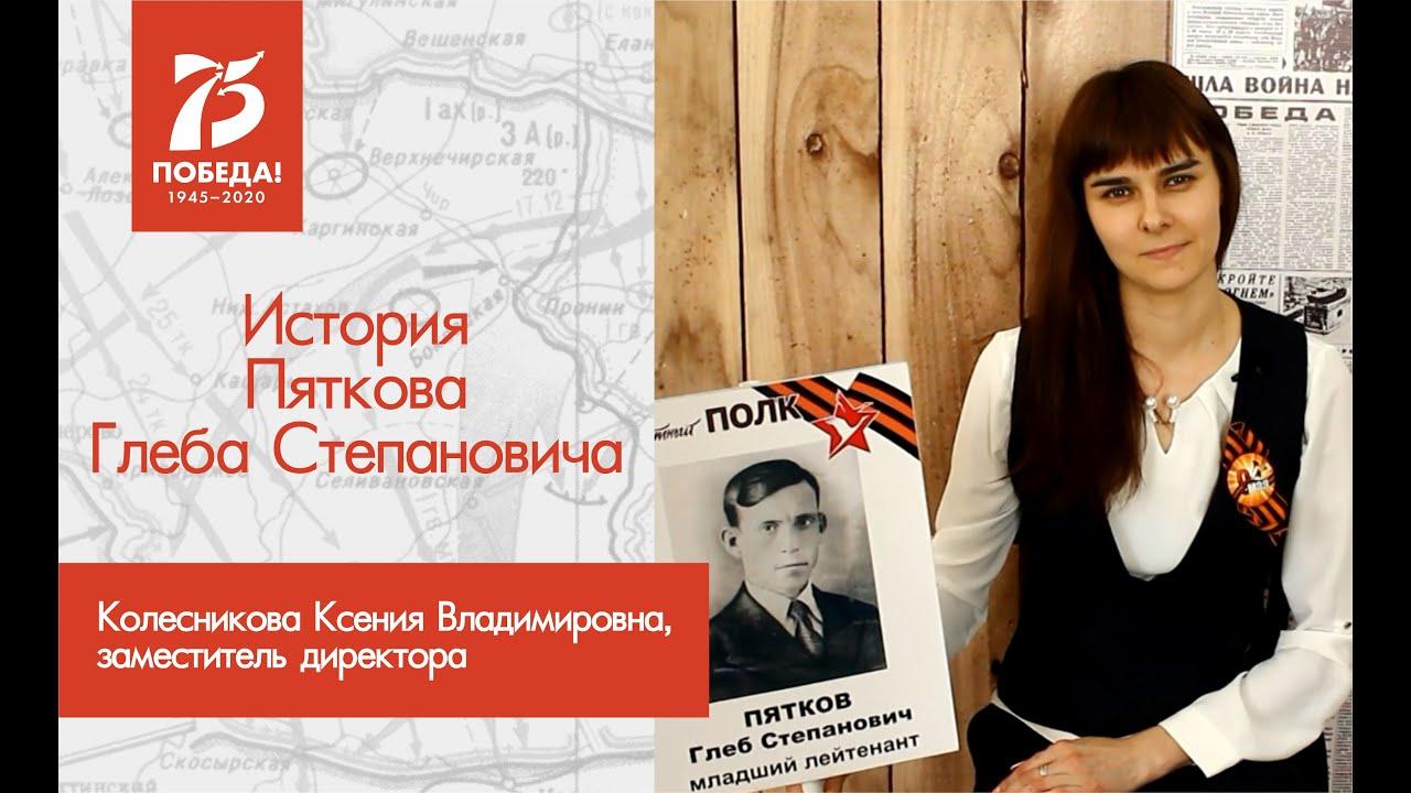 История Пяткова Глеба Степановича