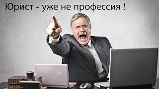 Внимание! В Украине исчезнет профессия юрист