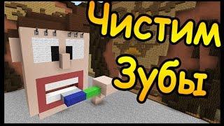 ЧИСТИМ ЗУБЫ в майнкрафт !!! - БИТВА СТРОИТЕЛЕЙ #34 - Minecraft