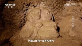20161101 地理中国  花果山传奇(上)