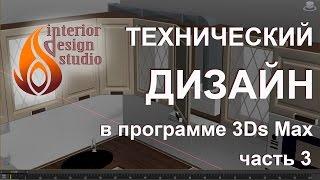 Технический дизайн интерьера в 3Ds Max - часть 3