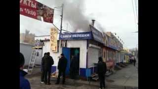 В Самаре сгорело кафе(, 2014-11-07T12:11:33.000Z)