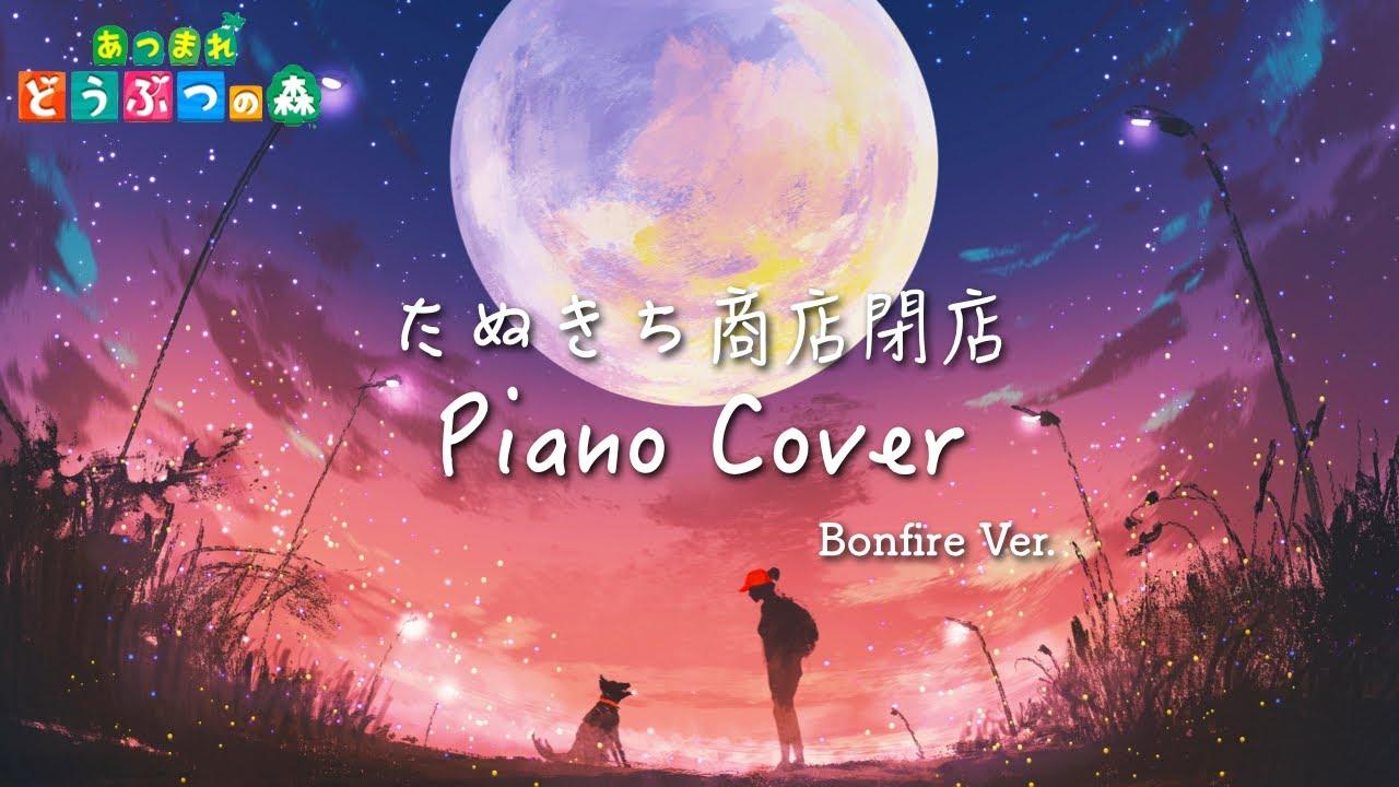 あつまれどうぶつの森 BGM ピアノ演奏 / たぬきち商店閉店前の音楽 + 焚き火の音 1時間 作業用 睡眠用BGM /animal crossing new horizons Piano cover