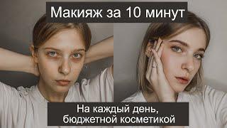 Повседневный макияж за 10 минут Макияж без макияжа Макияж в школу университет на работу