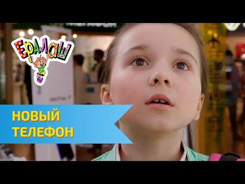 Ералаш Новый телефон (Выпуск №323)