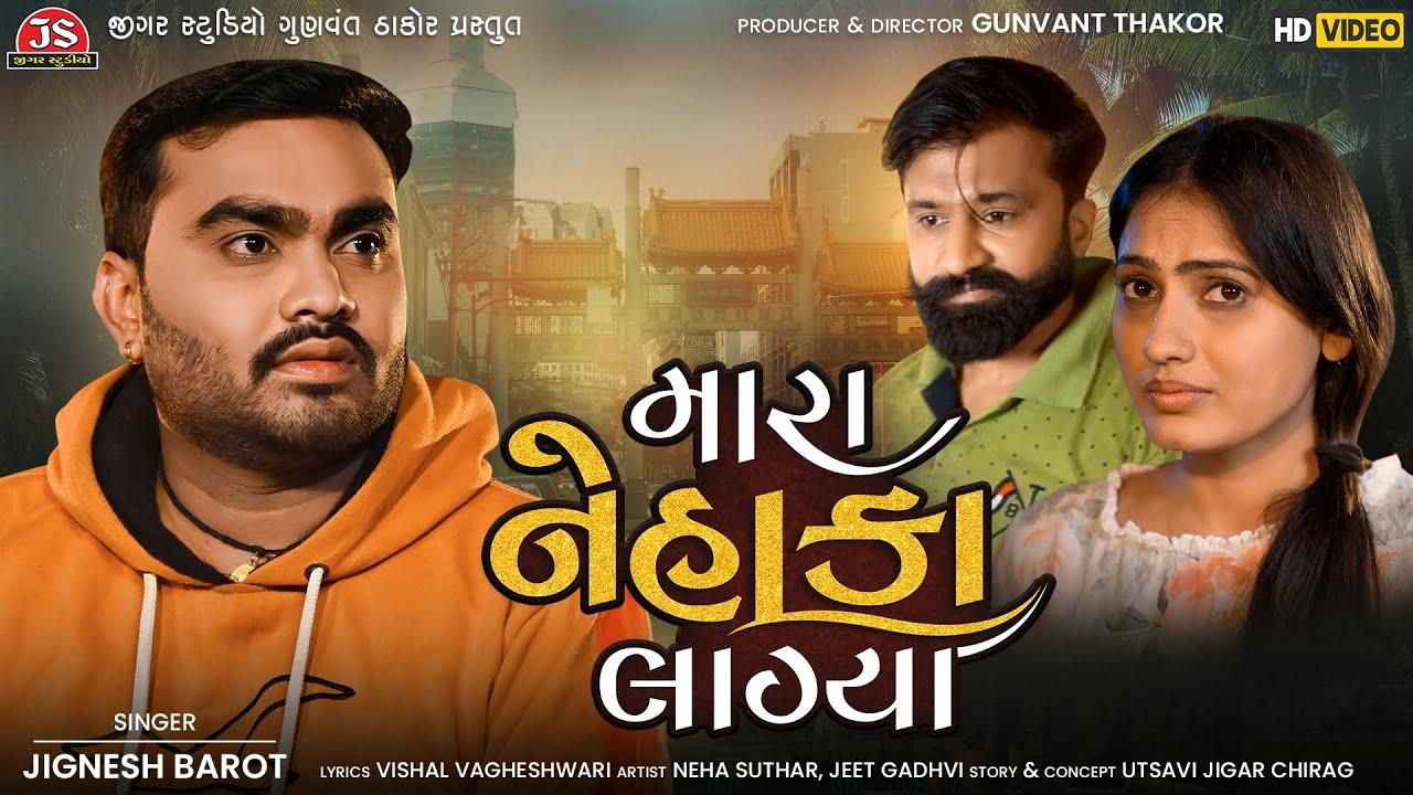 Mara Nehaka Lagya - HD Video - Jignesh Barot - Jigar Studio