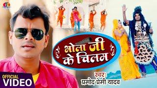 #Video || #Pramod Premi Yadav | Bhola Ji Ke Chilam | भोला जी के चिलम | Bolbam Bhojpuri Song 2021