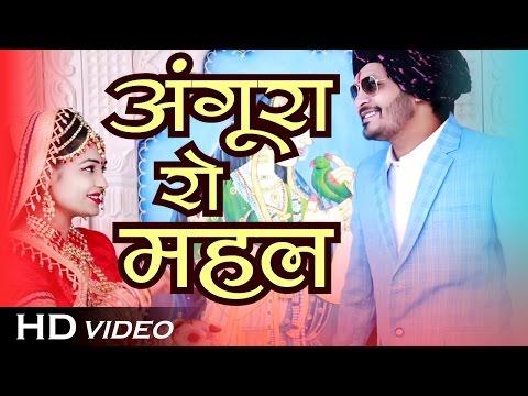Twinkle Vaishnav Vivah Geet- अंगूरा रो महल   2017 VIDEO   Sameer   Rajasthani Banna Banni Geet