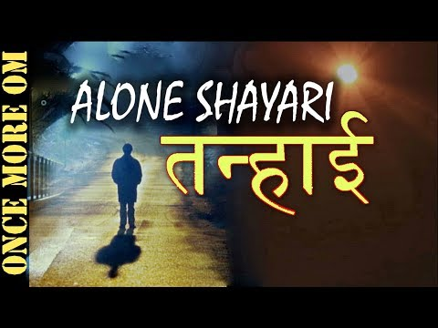 Sad Mood Off Emotional Shayaris Hindi | Alone Shayari Tanhai | Loneliness Sad Love Shayari In Hindi
